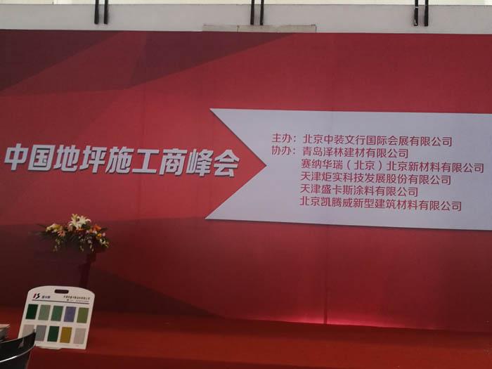 北京国际体育app万博官网展